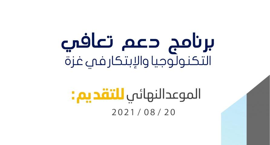Gaza Tech and Innovative Recovery Program